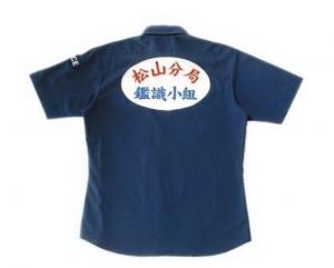 警用裝備 鑑識小組襯衫