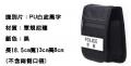 警用裝備 警用腰包(C)